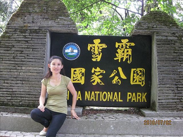 990702觀霧國家森林遊樂區 036