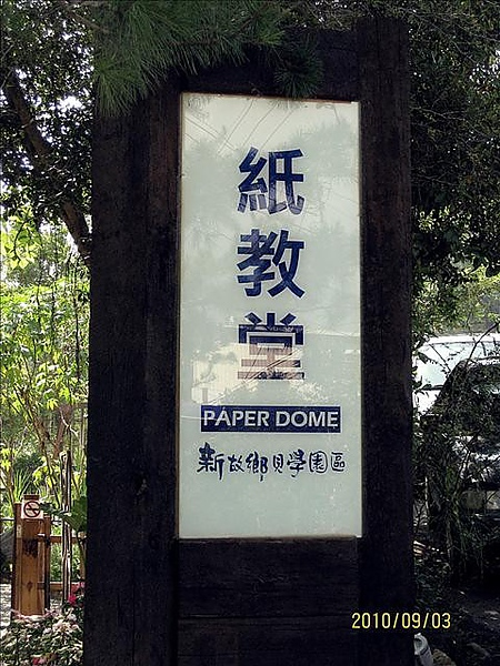 990903-埔里紙教堂.日月潭茶葉蛋 052