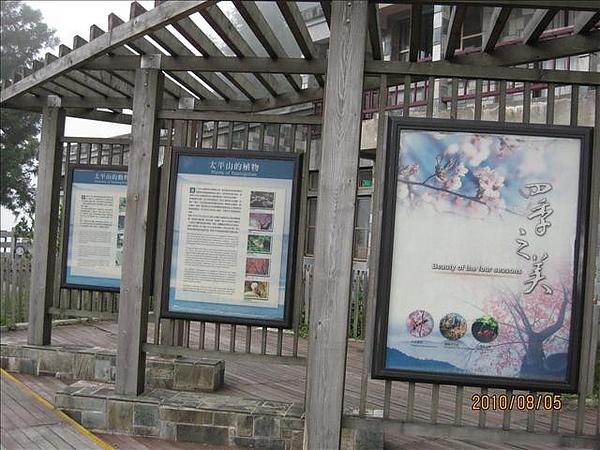 990805,06宜蘭太平山,龜山島,蘭陽博物館 039