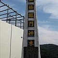 990717大雪山森林遊樂區.情人木橋.五福臨門神木 031