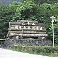 990805,06宜蘭太平山,龜山島,蘭陽博物館 042