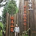 990717大雪山森林遊樂區.情人木橋.五福臨門神木 020