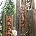 990717大雪山森林遊樂區.情人木橋.五福臨門神木 018