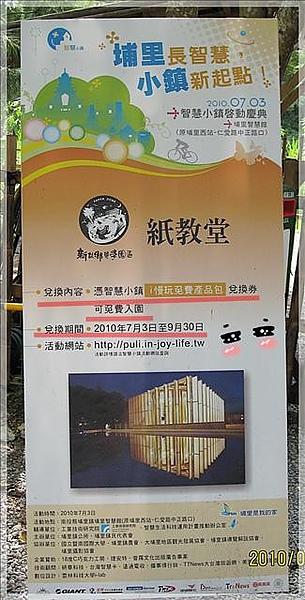 990903-埔里紙教堂.日月潭茶葉蛋 001