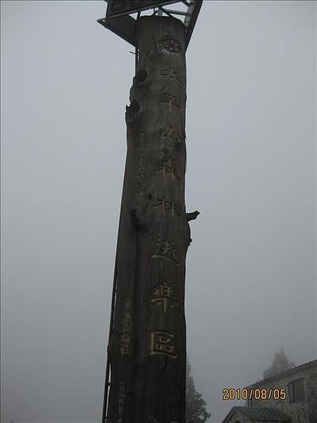 990805,06宜蘭太平山,龜山島,蘭陽博物館 041