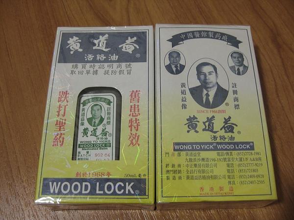 香港帶貨3天2夜 069.jpg