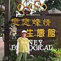 990717大雪山森林遊樂區.情人木橋.五福臨門神木 027