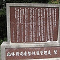990717大雪山森林遊樂區.情人木橋.五福臨門神木 015