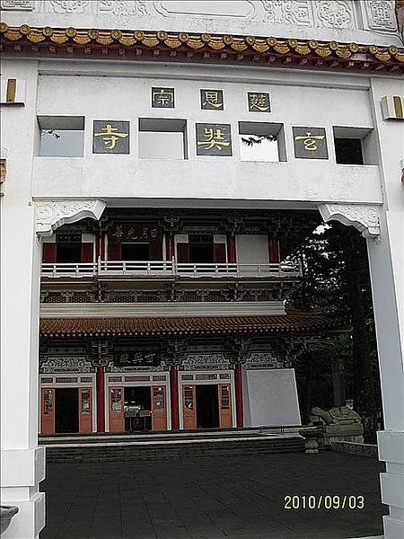 990903-埔里紙教堂.日月潭茶葉蛋 060