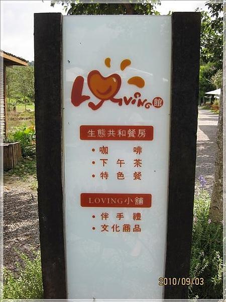 990903-埔里紙教堂.日月潭茶葉蛋 006