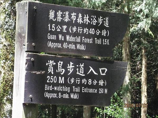 990702觀霧國家森林遊樂區 008
