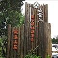 990717大雪山森林遊樂區.情人木橋.五福臨門神木 019