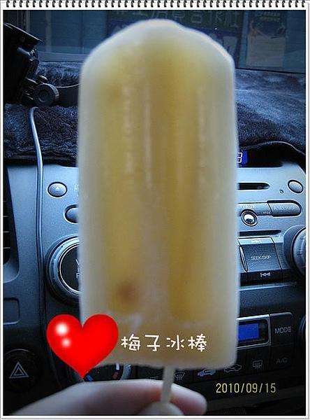 谷關白冷冰棒990915 012