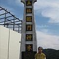 990717大雪山森林遊樂區.情人木橋.五福臨門神木 030