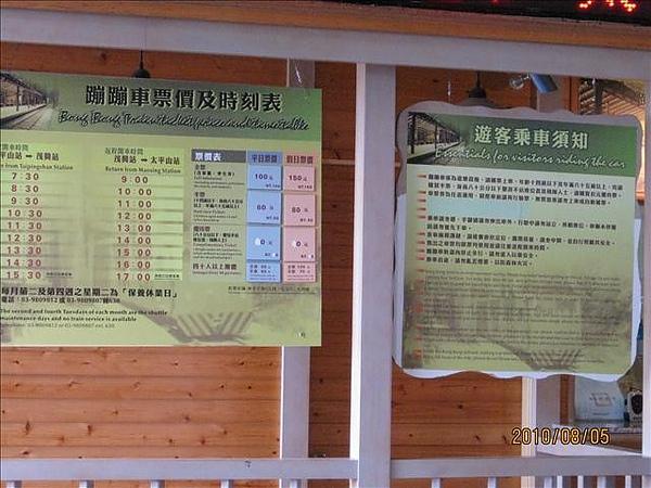 990805,06宜蘭太平山,龜山島,蘭陽博物館 016