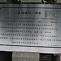 990717大雪山森林遊樂區.情人木橋.五福臨門神木 035