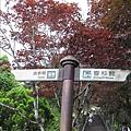 990805,06宜蘭太平山,龜山島,蘭陽博物館 011