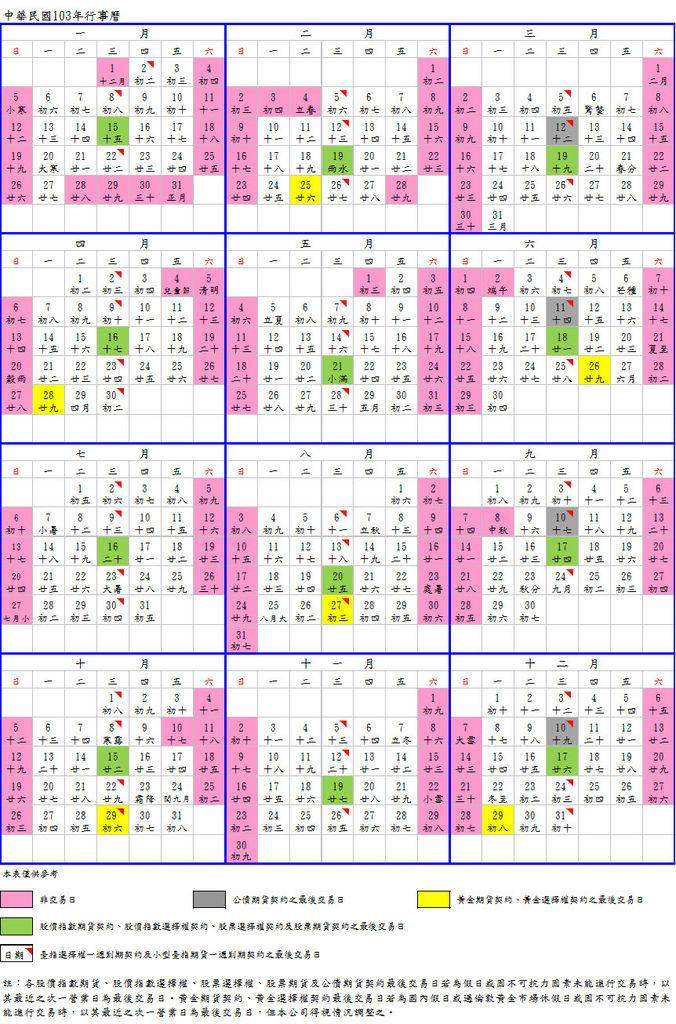 2014--行事曆