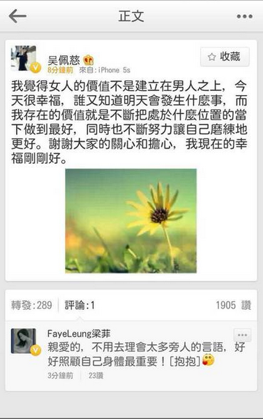 吳佩慈po文