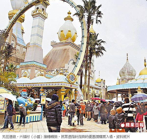 元旦連假,六福村(小圖)推轉轉樂,民眾憑指針指到的優惠價購票入場