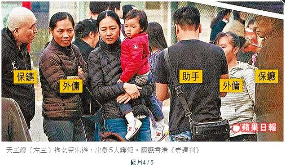 天王嫂(左三)抱女兒出遊,出動5人護駕。