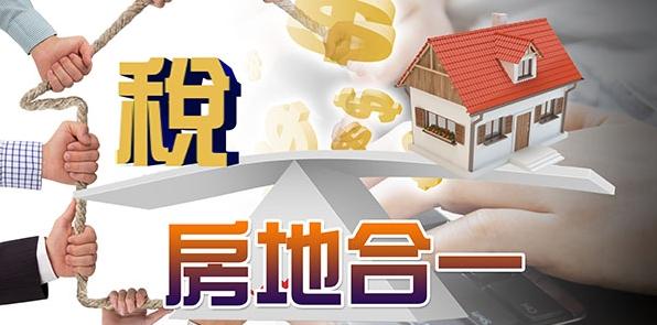 中信房屋宅指數調查 房地合一稅7大效應須注意
