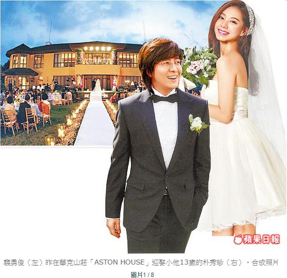 裴勇俊(左)昨在華克山莊「ASTON HOUSE」迎娶小他13歲的朴秀珍(右)