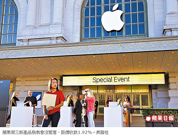 蘋果周三新產品發表會沒驚喜,股價收跌1.92%
