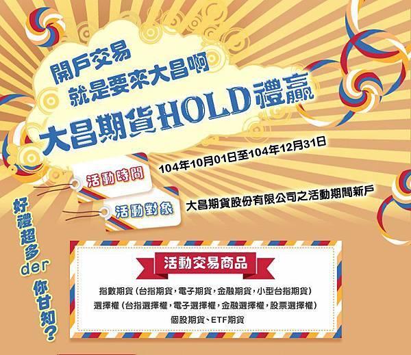 大昌期貨-Hold禮贏-1