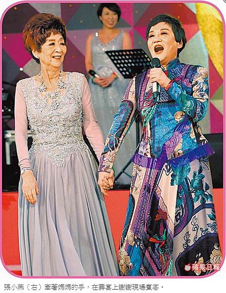 張小燕(右)牽著媽媽的手,在壽宴上謝謝現場賓客。