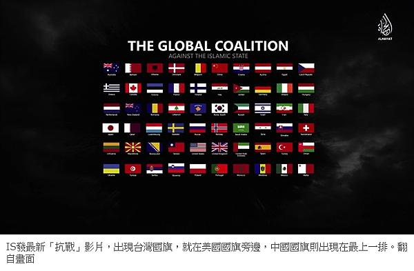 IS發最新「抗戰」影片 出現台灣國旗