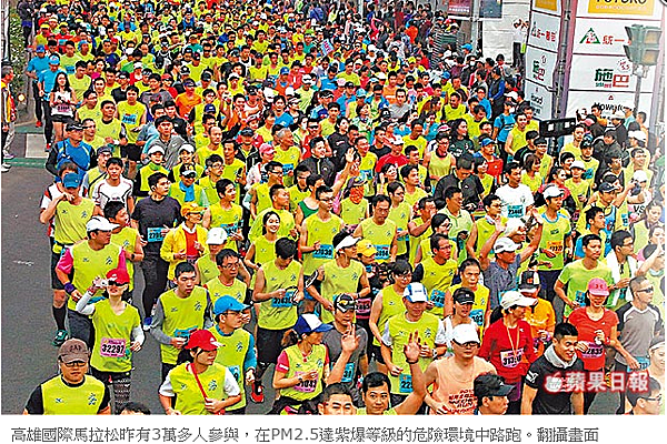 高雄國際馬拉松