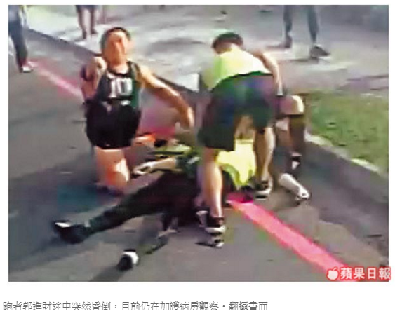 跑者郭進財途中突然昏倒,目前仍在加護病房觀察