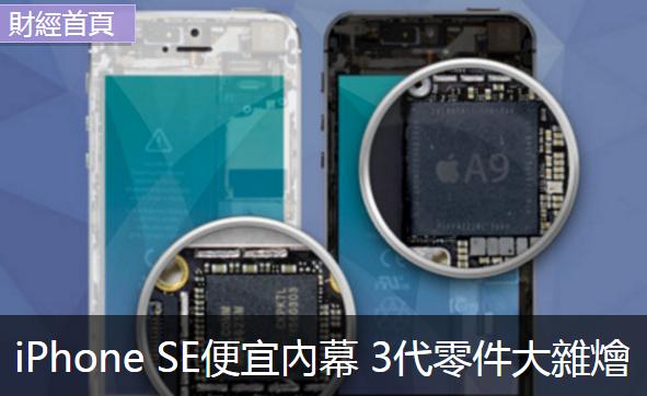 iPhone SE 便宜內幕 3代零件大雜燴