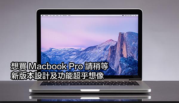 Macbook大改款 軸承供應鏈好high