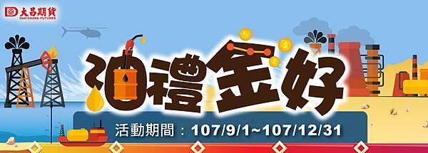 大昌期貨「油禮金好」banner