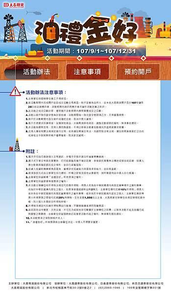 大昌期貨「油禮金好」活動 (2)