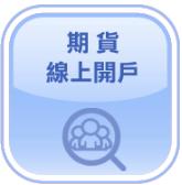 大昌期貨線上開戶.png