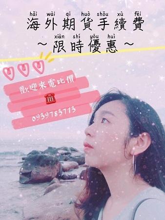 大昌海外期貨手續費.jpg