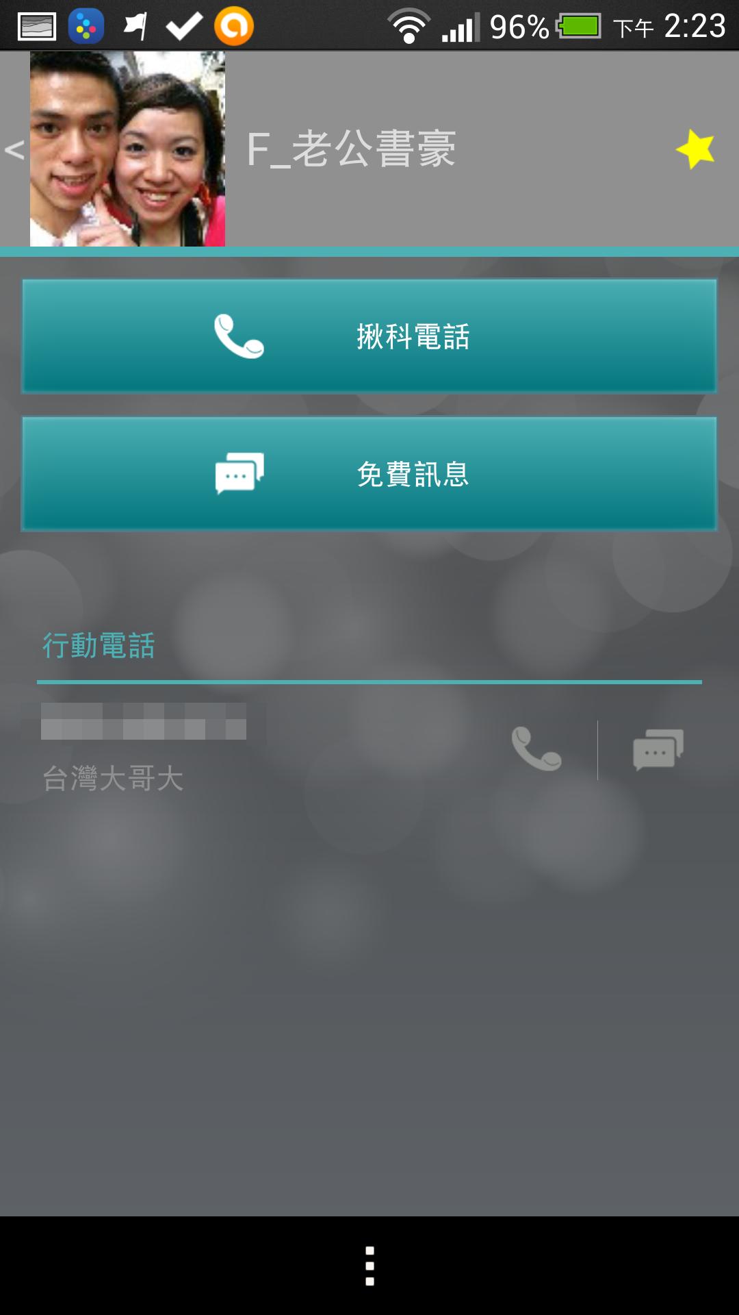 Screenshot_2013-11-29-14-23-27.png