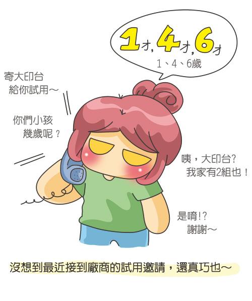 2013-12-07八色安全印泥-6.jpg