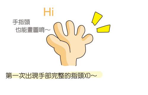 2013-12-07八色安全印泥-2.jpg