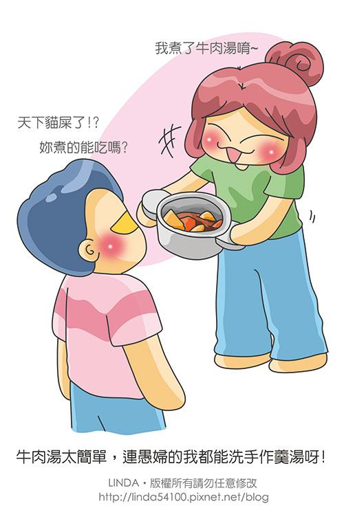 2014-02-21牛肉湯