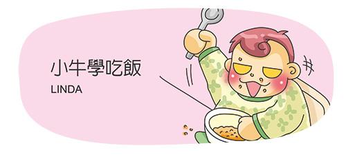 2013-02-25小牛自己吃飯-1.jpg