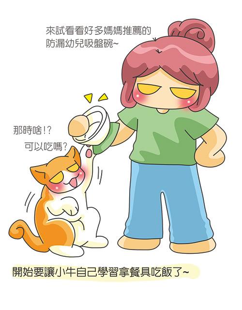 2013-02-25小牛自己吃飯-2.jpg