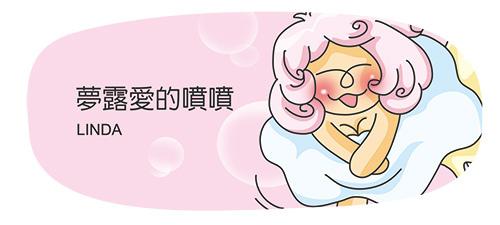 2014-0412愛的夢露噴噴-1.jpg