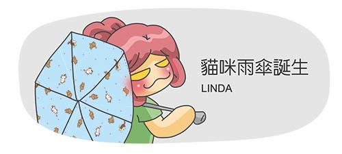 2014-06-11我的貓雨傘-1.jpg