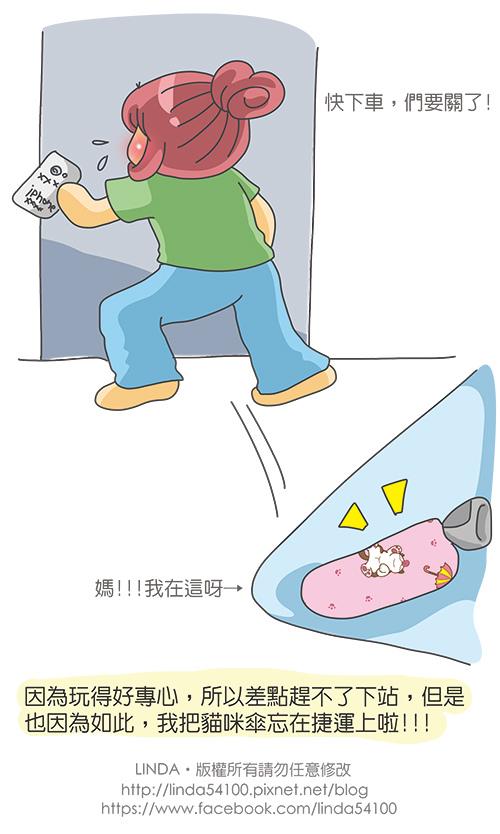 2014-06-11我的貓雨傘-7.jpg