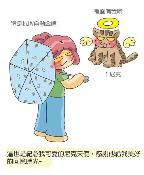 2014-06-11我的貓雨傘-5.jpg