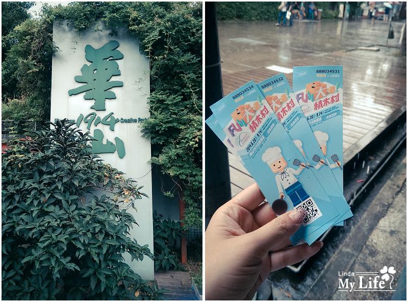華山積木展-1.jpg
